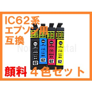 IC62 互換インク 全色顔料4色セット IC4CL62 ICBK62 ICC62 ICM62 ICY62 ICチップ付 エプソン Colorio PX-204 PX-403A PX-404A PX-434A PX-504A|northoriental
