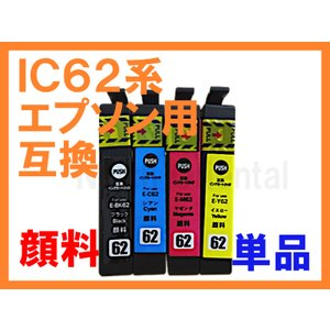 IC62 互換インク 全色顔料単品ばら売り IC4CL62 ICBK62 ICC62 ICM62 ICY62 ICチップ付 エプソン用 Colorio PX-204 PX-403A PX-404A PX-434A PX-504A|northoriental