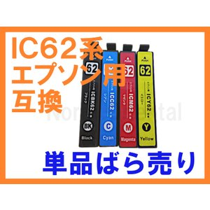 IC62 互換インク単品ばら売り IC4CL62 ICBK62 ICC62 ICM62 ICY62 ICチップ付 エプソン用 Colorio PX-204 PX-403A PX-404A PX-434A PX-504A|northoriental