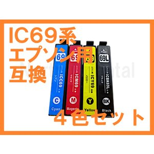 IC69 増量互換インク 4色セット IC4CL69 ICBK69 ICC69 ICM69 ICY69 エプソン用 PX-045A PX-046A PX-105 PX-405A PX-435A PX-436A PX-505F PX-535F