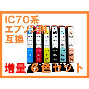 IC70L 増量互換インク 6色セット IC6CL70 ICBK70L ICC70L ICM70L ICY70L ICLC70L ICLM70L エプソン用 EP-806AB/AR/AW EP-905A/F EP-906F EP-976A3