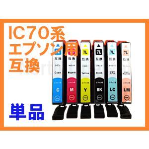 IC70L 増量互換インク 単品ばら売り IC6CL70 ICBK70L ICC70L ICM70L ICY70L ICLC70L ICLM70L  エプソン用 EP-806AB/AR/AW EP-905A/F EP-906F EP-976A3