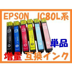 IC80L 増量互換インク ばら売り IC6CL80 ICBK80L ICC80L ICM80L ICY80L ICLC80L ICLM80L エプソン用 EP-808AW 808AB 707A 777A 807AB 807AR 807AW 907F 977A3