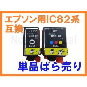 ICBK82 ICCL82 IC82系 互換インク 単品ばら売り ICチップ付残量表示 エプソン用 PX-S05B PX-S05W