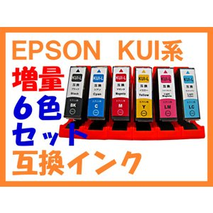エプソン用 KUI-6CL-L(クマノミ)増量版 互換インク全6色セット(ICチップ付き)   IS...
