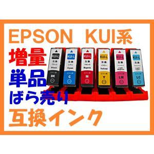 エプソン用 KUI(クマノミ) L増量版 互換インク(ICチップ付き)  単品ばら売り  ISO認定...