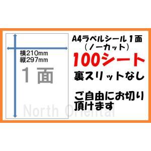 激安 A4 ラベルシール 1面×100枚セット 宛名シール|northoriental