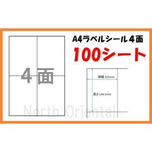 激安 A4 ラベルシール  4面×100枚セット 宛名シール