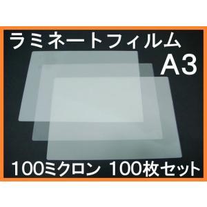 ラミネートフィルム 100枚セット A3サイズ、100ミクロン、透明 A3 100μ