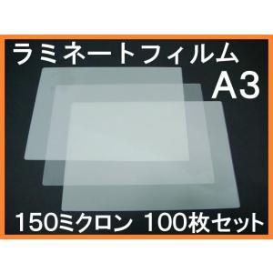 ラミネートフィルム 100枚セット A3サイズ、150ミクロン、透明 A3 150μ|northoriental