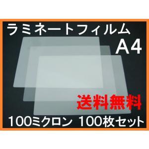 ラミネートフィルム 100枚セット A4サイズ、100ミクロン、透明 A4 100μ