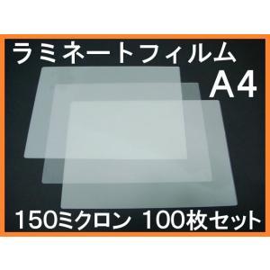ラミネートフィルム 100枚セット A4サイズ、150ミクロン、透明 A4 150μ