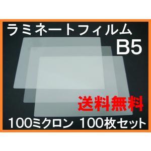 ラミネートフィルム 100枚セット B5サイズ、100ミクロン、透明 B5 100μ northoriental
