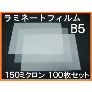 ラミネートフィルム 100枚セット B5サイズ、150ミクロン、透明 B5 150μ northoriental