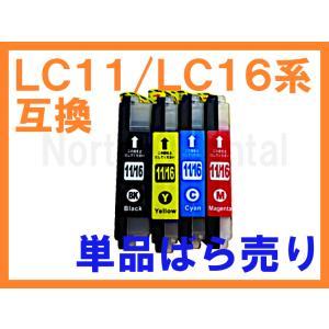 LC11 互換インク 単品ばら売り ブラザー DCP-J715N J515N 595CN 535CN 390CN 385C 165C|northoriental