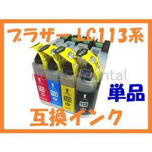LC113 互換インク 単品ばら売り 最新ICチップ付 ブラザー MFC-J6975CDW/ J6970CDW/J6770CDW/ J6570CDW/J4910CDW/ J4810DN/J4510N DCP-J4215N J4210N|northoriental