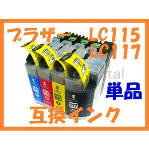 LC115 LC117 互換インク 単品ばら売り  最新ICチップ付 ブラザー MFC-J4910CDW MFC-J4810DN MFC-J4510N DCP-J4215N DCP-J4210N|northoriental