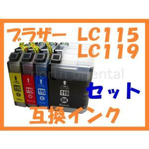 LC115 LC119 互換インク 4色セット  最新ICチップ付 ブラザー MFC-J6975CDW J6973CDW J6970CDW J6770CDW J6573CDW J6570CDW|northoriental