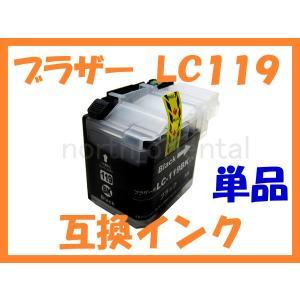LC119 大容量 互換インク 単品ばら売り  最新ICチップ付 ブラザー MFC-J6975CDW J6973CDW J6970CDW J6770CDW J6573CDW J6570CDW|northoriental