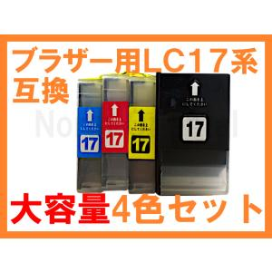 LC17 大容量互換インク 4色セット ブラザー MFC-J6710 MFC-J5910 MFC-J6510|northoriental