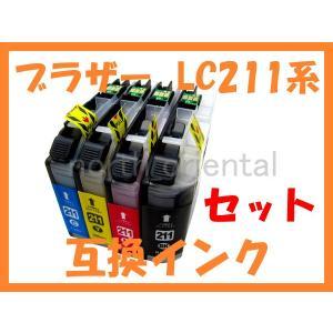 LC211 互換インク 4色セット 最新ICチップ付 ブラザー DCP-J968N J963N J962N J767N J567N J562N MFC-J887N J880N J990DN/DWN J900DN/DWN J830DN/DWN J730DN