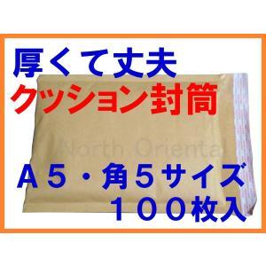 クッション封筒 A5・B5(角5)サイズ メール便サイズ  便利な強力ワンタッチテープ付 プチプチ封筒 A5 B5 角5