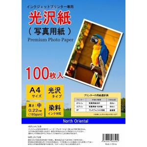 光沢紙 A4サイズ 100枚セット フォトペーパー 中厚 インクジェット用写真用紙 業務用