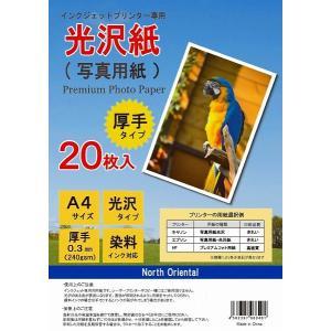 光沢紙 A4サイズ 20枚セット フォトペーパー 厚手タイプ インクジェット用写真用紙|northoriental