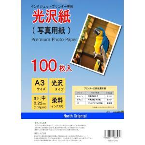 光沢紙 A3サイズ 100枚セット フォトペーパー 中厚(やや薄め) インクジェット用写真用紙  業...