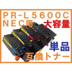 NEC PR-L5600C用 大容量 互換トナー 単品ばら売り MultiWriter PR-L5600C PR-L5650C PR-L5650F 5600C 5650C 5650F|northoriental