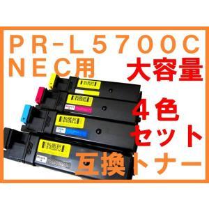 NEC PR-L5700C用 大容量 互換トナー 4色セット MultiWriter PR-L5700C PR-L5750C 5700C 5750C|northoriental