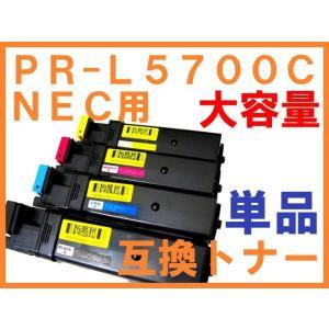 NEC PR-L5700C用 大容量 互換トナー 単品ばら売り MultiWriter PR-L5700C PR-L5750C 5700C 5750C|northoriental