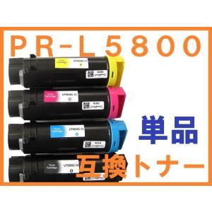 PR-L5800C互換のトナーカートリッジ 【ICチップ付】【単品ばら売り】  ISO認定工場製造の...