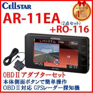 NEW セルスター AR-11EA +RO-116/OBDIIアダプターセット/GPS レーダー探知機/3.2インチ/特典1個付/ CELLSTAR ASSURA/2017年モ デル 701155|northport-plaza