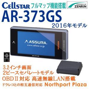 700951 セルスター AR-373GS 特典2個付き/GPSレーダー探知機/CELLSTAR ASSURA/2016年モデル northport-plaza