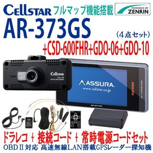 701038 NEW!セルスター AR-373GS+CSD-...