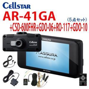 セルスター AR-41GA +CSD-600FHR +GDO-06 +RO-117 +GDO-10/ドラ レコ OBD2アダプター Pモード電源コードセット (相互通信コード付き)/GPSレーダー探知機 701172