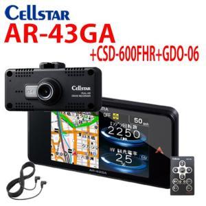 セルスター ドライブレコーダー レーダー探知機セット(相互通信コード付き) オマケ2個付き/AR-43GA +CSD-600FHR +GDO-06/ 701191|northport-plaza