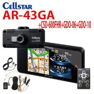 セルスター ドライブレコーダー レーダー探知機セット(相互通信・常時電源コード付き) オマケ2個付き/AR-43GA +CSD-600FHR +GDO-06 +GDO-10/ 701193|northport-plaza