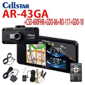 セルスター ドライブレコーダー レーダー探知機 OBD2アダプターセット(相互通信・常時電源コード付き)/AR-43GA +CSD-600FHR +GDO-06 +RO-117 +GDO-10/ 701194|northport-plaza