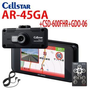 セルスター ドライブレコーダー レーダー探知機セット(相互通信コード付き) オマケ2個付き/AR-45GA +CSD-600FHR +GDO-06/ 701263|northport-plaza