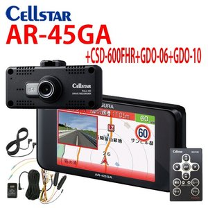 セルスター ドライブレコーダー レーダー探知機セット(相互通信・常時電源コード付き) オマケ2個付き/AR-45GA +CSD-600FHR +GDO-06 +GDO-10/ 701265|northport-plaza