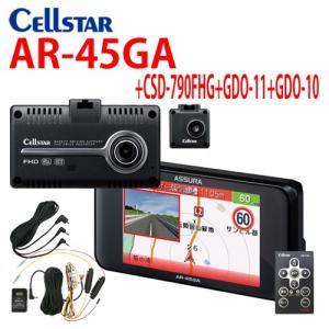 セルスター レーダー探知機  AR-45GA +CSD-790FHG +GDO-11 +GDO-10  前後録画ドラレコ 常時電源コードセット  選べる特典2個付き OBD2対応 2019年 701281|northport-plaza