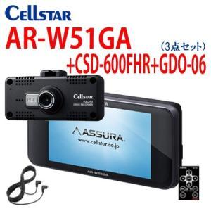 セルスター ドライブレコーダー レーダー探知機セット(相互通信コード付き) オマケ2個付き/AR-W51GA +CSD-600FHR +GDO-06/ 701055|northport-plaza