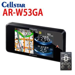 セルスター AR-W53GA/レーダー探知機/3.2インチ/特典2 個付き/CELLSTAR ASSURA/2018年モデル 701205|northport-plaza