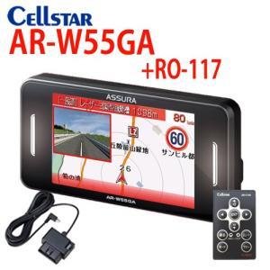 セルスター レーダー探知機 AR-W55GA +RO-117/OBD2アダプターセット/3.2インチ/特典2個付/セーフティーレーダー/CELLSTARASSURA/2019年モデル 701268|northport-plaza