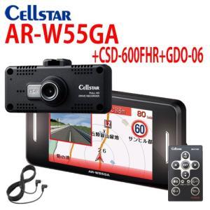 セルスター ドライブレコーダー レーダー探知機セット(相互通信コード付き) オマケ2個付き/AR-W55GA +CSD-600FHR +GDO-06/ 701269|northport-plaza