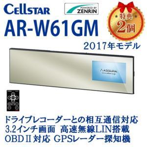 NEW セルスター AR-W61GM/GPS レーダー探知機/3.2インチ/特典2個付き/CELLSTAR ASSURA/2017年 モデル 701051|northport-plaza