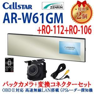 NEW セルスター AR-W61GM +RO-112 +RO-106/バックカメラセッ ト/GPSレーダー探知機/3.2インチ /特典2個付き/CELLSTAR ASSURA/2017年モデル 701060|northport-plaza