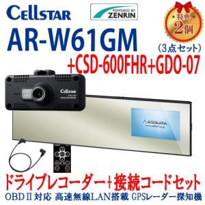 NEW セルスター AR-W61GM +CSD-600FHR...